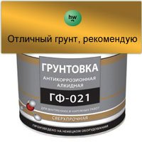 грунт грунтовка ГФ 021 (21)